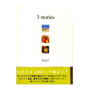 3 stories vol1 ①