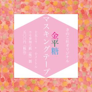 金平糖マステweb用320