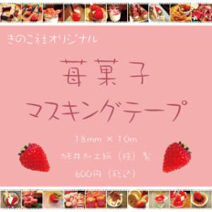 苺菓子マステweb用(320)
